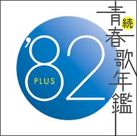 続・青春歌年鑑 '82 PLUS