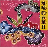 琉球的哀華 II