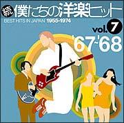 続・僕たちの洋楽ヒット Vol.7 '67~'68