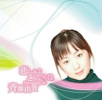 悲しみよこんにちは(21st century ver.)