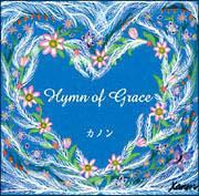 カノン『Hymn of Grace』