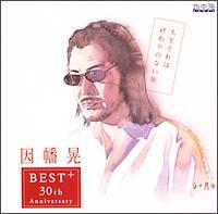 人生それは終わりのない旅~30周年記念ベスト・アルバム~