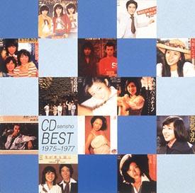 1975-1977 CD選書ベスト