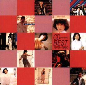 1978-1980 CD選書ベスト