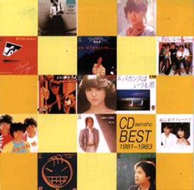 1981-1983 CD選書ベスト