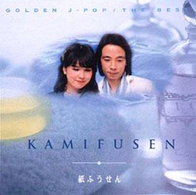 GOLDEN J-POP~THE BEST 紙ふうせん