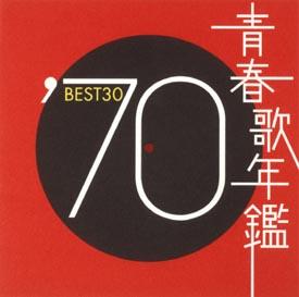 青春歌年鑑 BEST30 '70