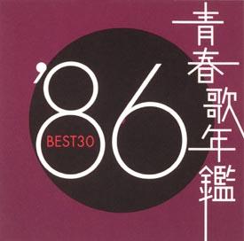 青春歌年鑑 BEST30 '86