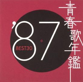青春歌年鑑 BEST30 '87