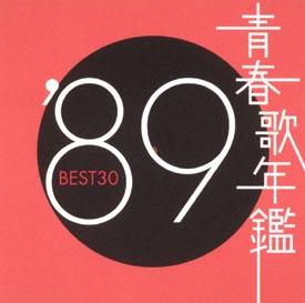 宮沢りえ『青春歌年鑑 BEST30 '89』