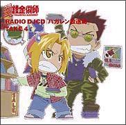 ハガレン放送局 RADIO DJCD TAKE 4
