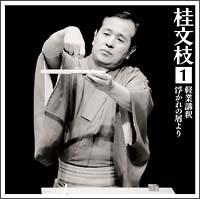 桂 文枝 1「軽業講釈」「浮かれの屑より」