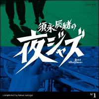 須永辰緒の夜ジャズ~Jazz Allnighters~