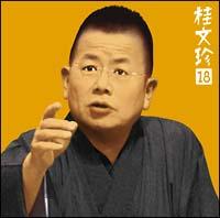 桂文珍 18「住吉駕籠(すみよしかご)」「船弁慶(ふなべんけい)」