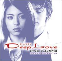 サトウヒロコ(佐藤ひろこ)『Deep Love ドラマ版 アユの物語』