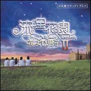 流星花園II~花より男子 日本版サウンドトラック