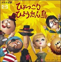 ひょっこりひょうたん島 ヒット・ソング・コレクション(オリジナル版)
