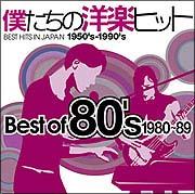 僕たちの洋楽ヒット ベスト・オブ・80's
