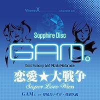 VitaminX キャラクターCD『SAPPHIRE DISC』-GAM。-(風門寺 悟郎&斑目 瑞希)