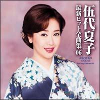 伍代夏子最新ヒット全曲集 '06