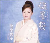 淡墨桜(うすずみざくら)