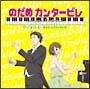 のだめカンタービレ オリジナル・サウンドトラック