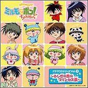 わがまま☆フェアリー ミルモでポン!ちゃあみんぐ ドラマCDシリーズ Vol.1