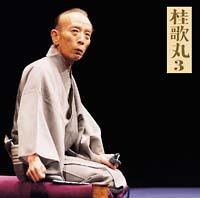 「朝日名人会」ライヴシリーズ12 桂歌丸3「牡丹灯籠−栗橋宿」
