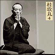 桂歌丸4「双蝶々雪の子別れ」-「朝日名人会」ライヴシリーズ18