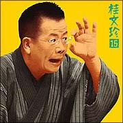 桂文珍 15「宿替え」「饅頭こわい」-「朝日名人会」ライヴシリーズ 28