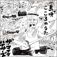 マイクハナサーズ『島唄こころのうた』