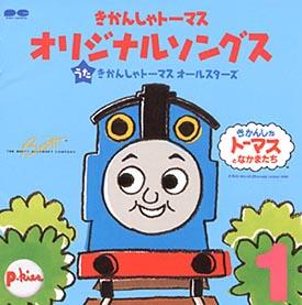 きかんしゃトーマス オリジナルソング 1