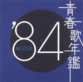 青春歌年鑑 BEST30 '84