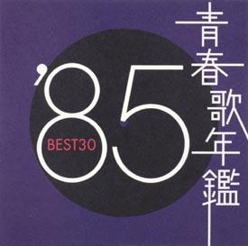 青春歌年鑑 BEST30 '85