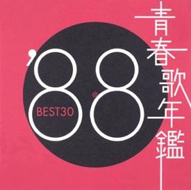 青春歌年鑑 BEST30 '88