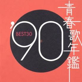 青春歌年鑑 BEST30 '90