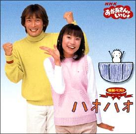 NHK おかあさんといっしょ 最新ベストアルバム~ハオハオ~