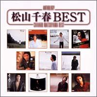 anthology~松山千春 best