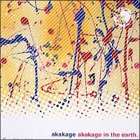 akakage in the earth