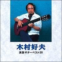 木村好夫 演歌ギターベスト 20