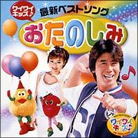 ワイワイキッズ♪ ベスト 2004