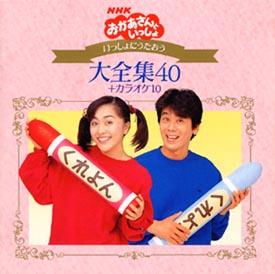 NHKおかあさんといっしょ いっしょにうたおう大全集40+カラオケ10