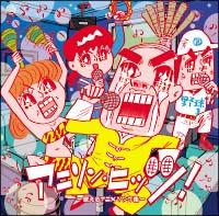 アニソンヒッツ~歌えるアニメソング集~