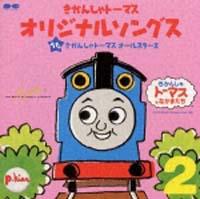 きかんしゃトーマス オリジナルソングス 2