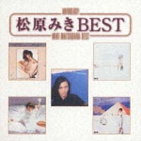 Anthology 松原みき best