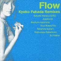 深田恭子『Flow~Kyoko Fukada Remixes~』