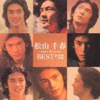 松山千春 ベスト32