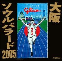 大阪ソウルバラード 2005