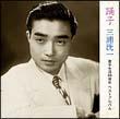 踊子~三浦洸一 歌手生活55周年ベストアルバム