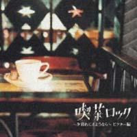 喫茶ロック~夕暮れにさようなら~ビクター編
